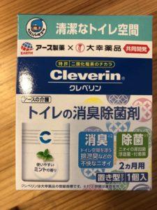 トイレ用クレベリン